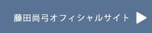 藤田尚弓公式サイト