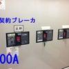 電力自由化! と アンペアダウン(契約減設)工事 @新宿区高田馬場の画像
