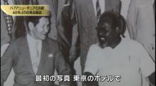 「マイケル・ソマレ 画像 再会 柴田中尉」の画像検索結果