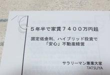 TATSUYA氏資料