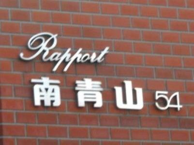 ラポール南青山54