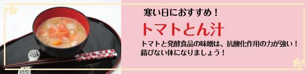 トマト豚汁/funin.info