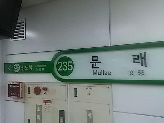 地下鉄2号線弘大入口駅から4駅、...