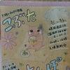 Piggy Dropsさん 個展のお知らせ(*^_^*)の画像