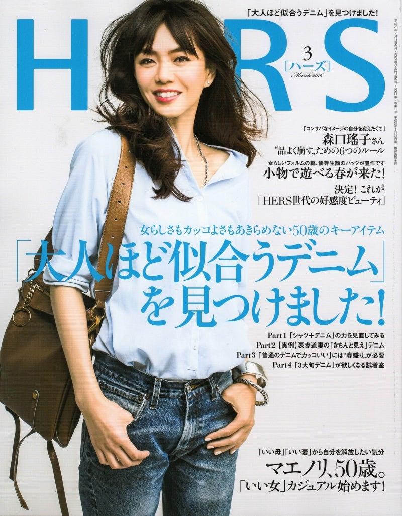 スッキリ暮らす選ぶ技術40代~50代のファッション誌「HERS(ハーズ)」に掲載されました