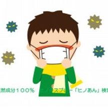 インフルエンザの予防…