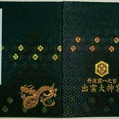 ステキな【御朱印帳】 ~京都編 vol.3 ~の記事に添付されている画像