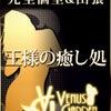 即案内可能!京都四条烏丸のメンズエステヴィーナスガーデンの画像