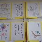 江東区のインターナショナル保育園ドリームキッズハウスの作品展の記事より