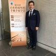 日本形成外科手術手技…