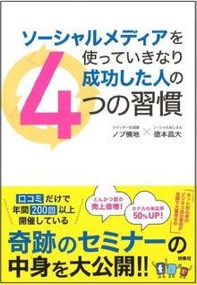 4つの習慣