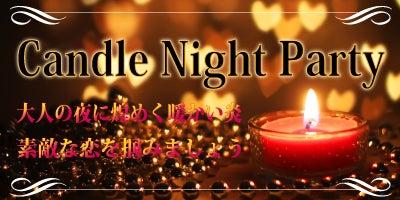 キャンドルNightパーティー@札幌