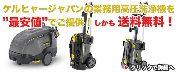 $静岡で業務用高圧洗浄機を販売する「ヒラタケ」のブログ-ケルヒャー25周年キャンペーン