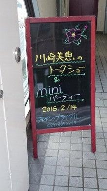 川崎美恵トークショー