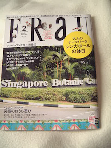 FRAU シンガポール特集