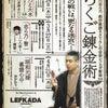 4月21日(木)「らくご錬金術」の画像