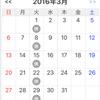 3月のスタッフの休日&出勤日の画像