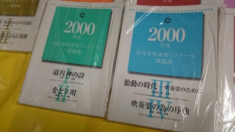 コンクール課題曲20年語る【10】...