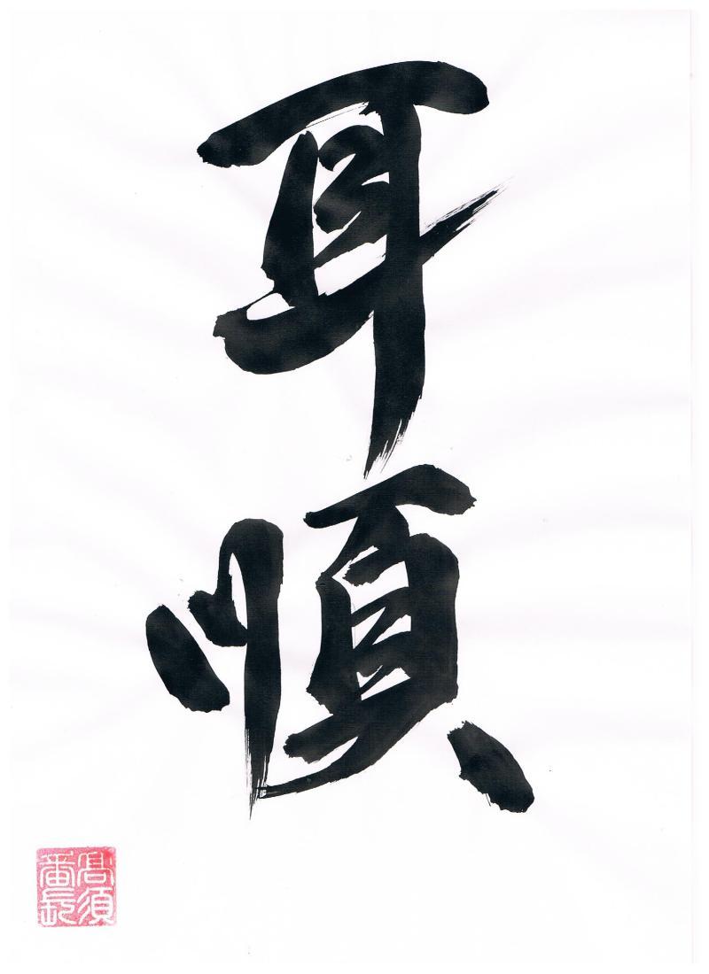 素直 漢字