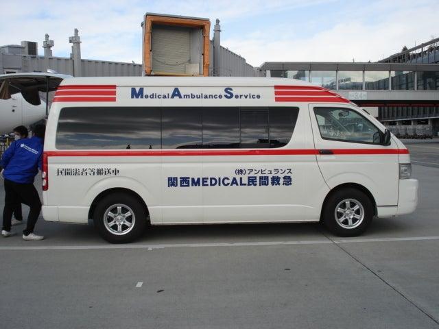 関西メディカル救急車