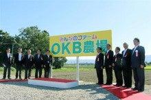 OKB農場