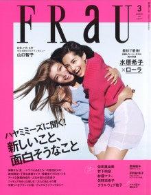 FRaU3月号(表紙:ローラさん、水原希子さん)