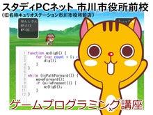 ゲームプログラミング講座