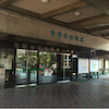 世田谷区役所の画像