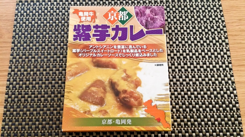 「京都・紫芋カレー」