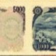 日本紙幣と悪魔の数字