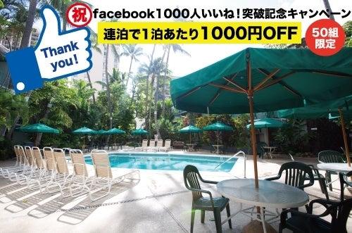 ホワイトサンズホテル日本事務所