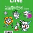 LINE x フラワ…