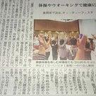 京都新聞掲載して頂きました♪の記事より