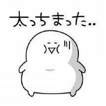 うそ~ん (ToT)