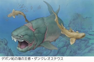 謎が残るデボン紀の生物大量絶滅...