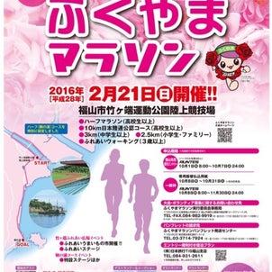 2/21(日)福山マラソン@2ヶ所でスポーツアロマサポートにあたります‼︎の画像