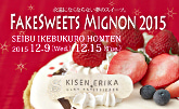 fake sweets mignon