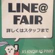 lineフェアsta…
