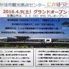 にかほ市観光拠点センター「にかほっと」の記事より
