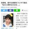 Yahoo!ニュースに浅香唯さんの画像