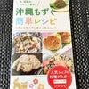 沖縄モズク簡単レシピの画像