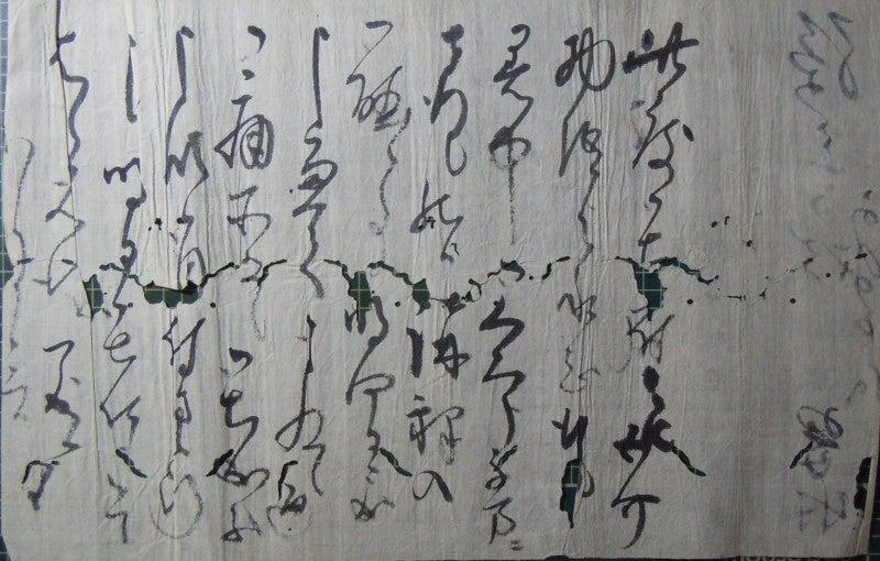 翠軒書簡1