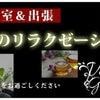 金曜日は日頃の疲れやストレス解消!京都メンズエステヴィーナスガーデンの画像