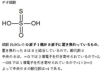 化学がちょっとだけ好きな社労士チオ硫酸ナトリウムの半反応式