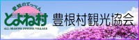 豊根村観光協会
