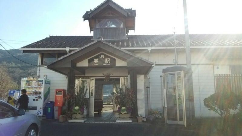 徳島・川島町 学駅お守り | 年中...