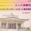 2月21日(日)「大人の遊園地」に出展の画像
