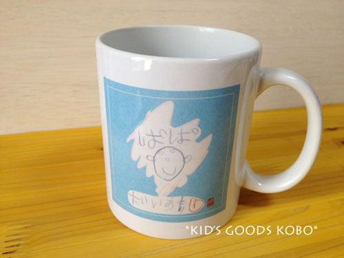 子供の絵で作るマグカップ