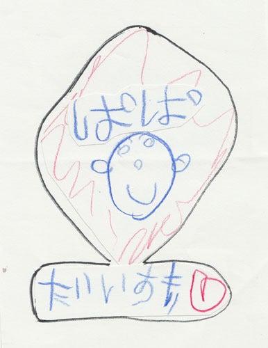 子供の絵でプレゼント