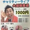宮城→浜松→名古屋→埼玉→宮城→岩手の画像